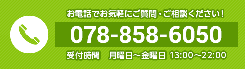 078-858-6050