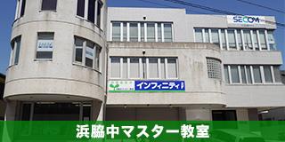 個別学習塾インフィニティ 浜脇中マスター教室