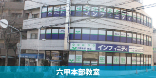 個別学習塾インフィニティ 六甲本部教室