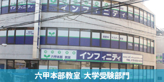個別学習塾インフィニティ 六甲本部教室 大学受験部門