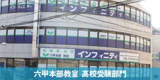 個別学習塾インフィニティ 六甲本部教室 高校受験部門