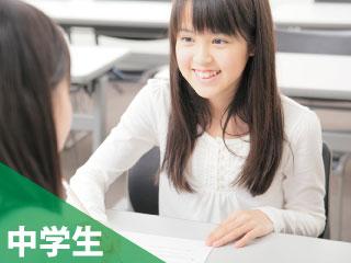 個別学習塾インフィニティ 中学生