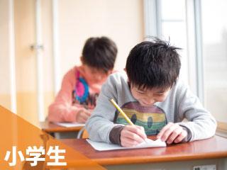 個別学習塾インフィニティ 小学生